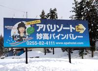 100102DSC_0020妙高p.JPG