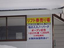 makiDSC00981.JPG